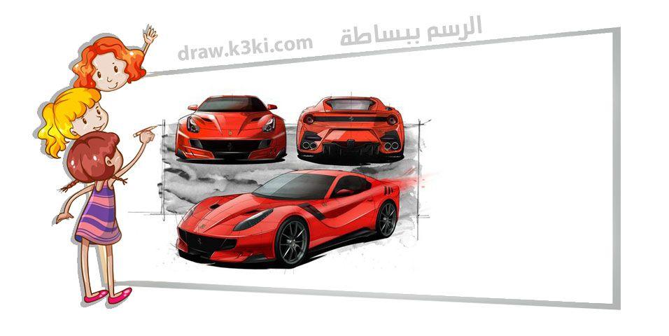 سنتعلم في درس اليوم رسم سيارة فيراري خطوة بخطوة وسنتعرف على بعض المعلومات الممتعة عن شركة فيراري Toy Car Car Toys