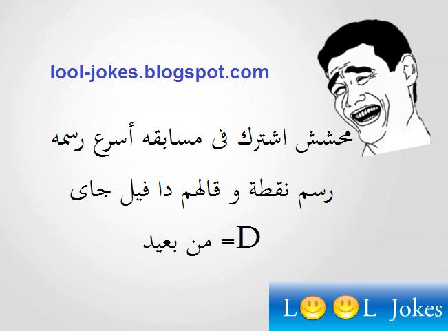 اروع نكت مضحكه واجملها Jokes Quotes Funny Quotes Funny Comments