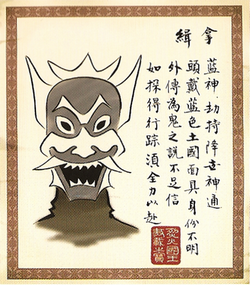 Wanted Poster Of The Blue Spirit Avatar The Last Airbender The Last Airbender Avatar