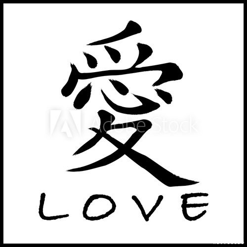 the word love in traditional chinese calligraphy simbolos pinterest. Black Bedroom Furniture Sets. Home Design Ideas