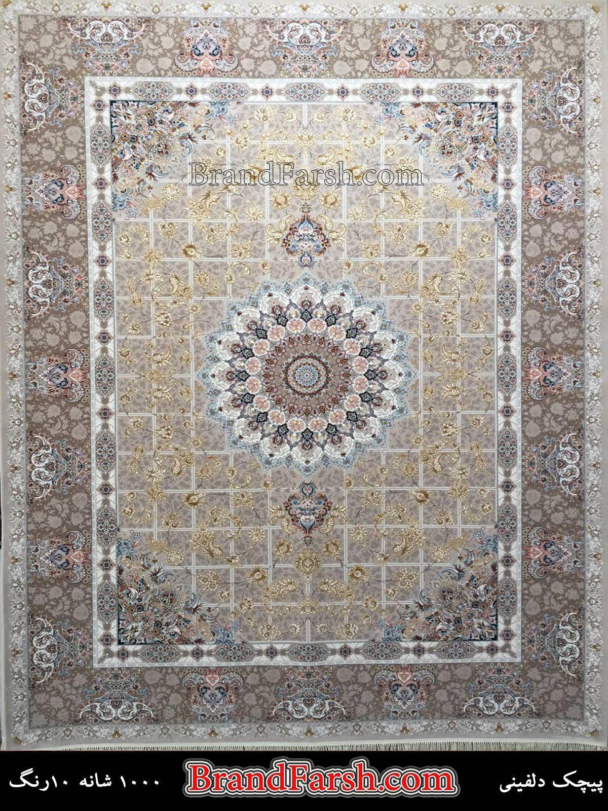 فرش کاشان طرح پیچک 100 شانه 10 رنگ واقعی ابعاد ۱۲ متری ۹ متری ۶ متری و 4 متری در رنگ های کرم دلفینی و نسکافه ای Brandcarpet Bran Carpet Decor Home Decor