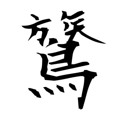 Phoenix Kanji Japanese Pinterest Phoenix