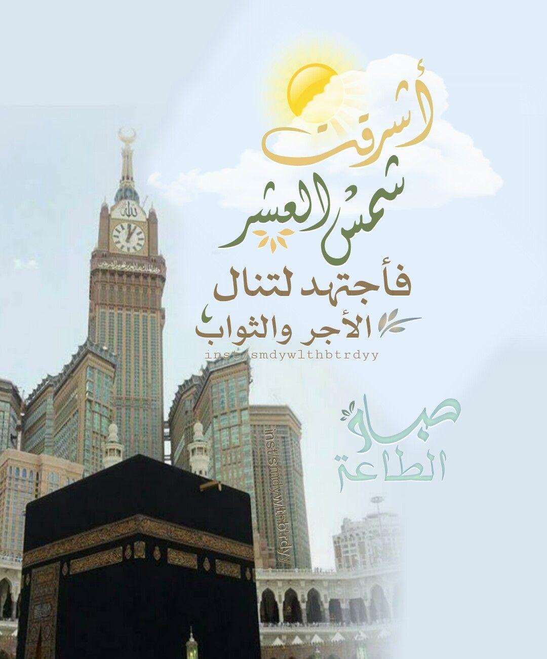 وأشرقت شمس العشر فأجتهد لتنال الأجر والثواب صباح الطاعة Morning Greeting Home Decor Decals Quran Quotes