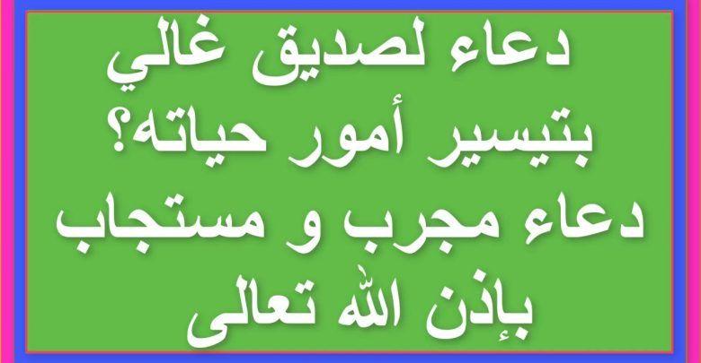 اجمل 20 دعاء لصديق وصاحب عزيز على قلبي Arabic Calligraphy Calligraphy
