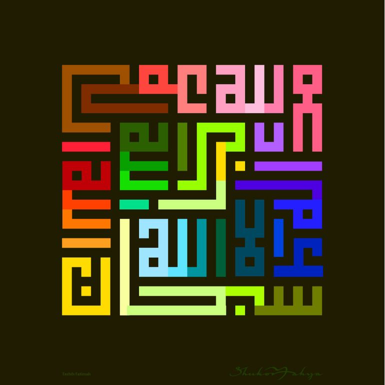 Ramadan Stickers Islamic Wall Art