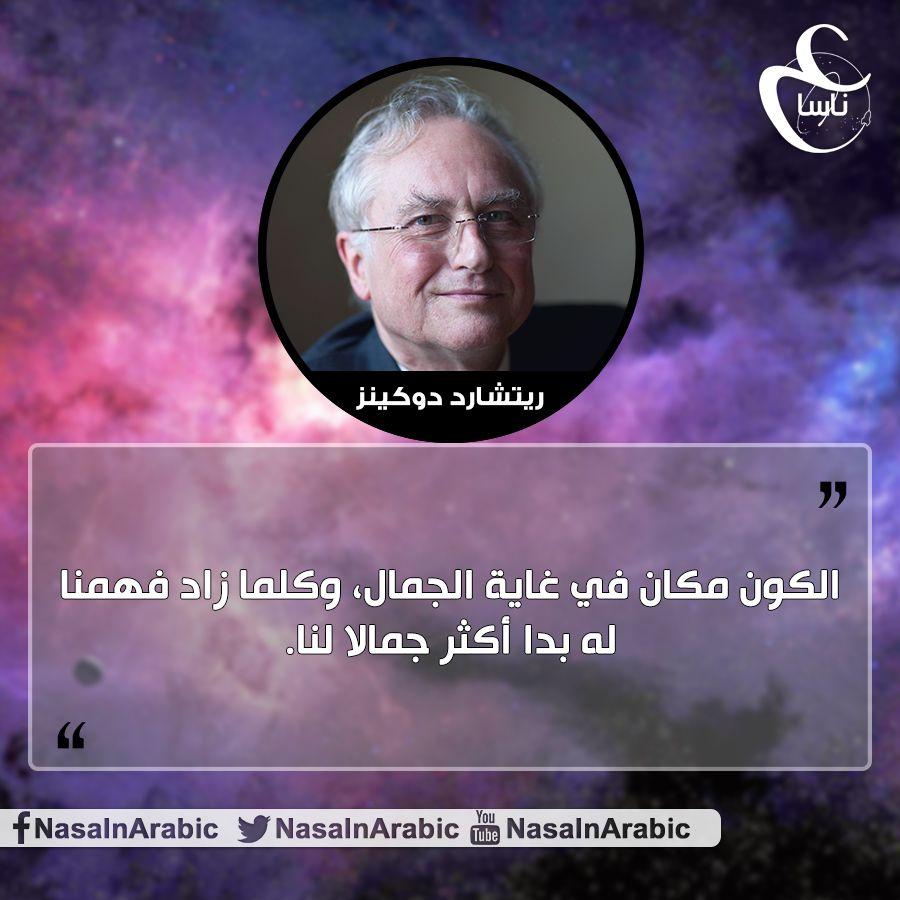 الكون مكان في غاية الجمال تقديم فريق ناسا بالعربي للمزيد Https Www Facebook Com Nasainarabic Science Movie Posters Quotes