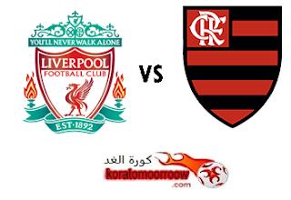 موعد مباراة ليفربول وفلامنجو القادمة فى نهائى كأس العالم للأندية Liverpool Vehicle Logos Logos
