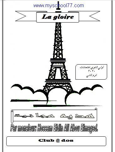 امتحانات لغة فرنسية للصف الاول الثانوى ترم ثانى 2020 مسيو