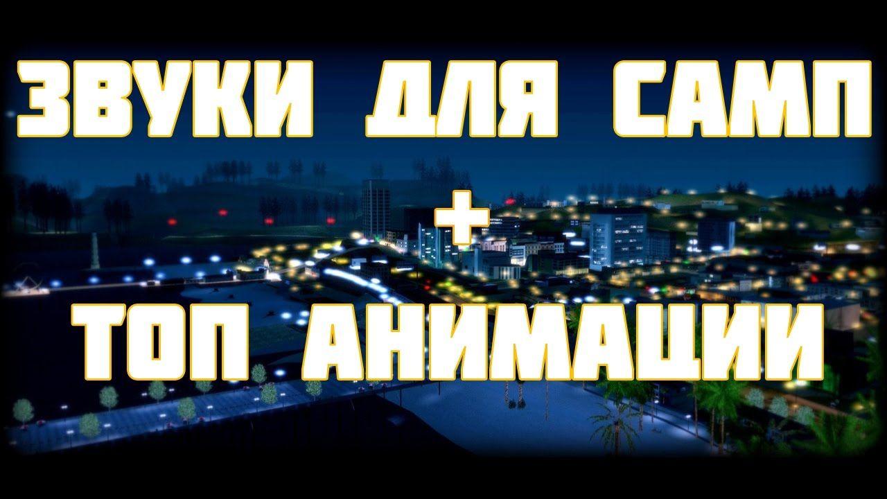 Замена звуков (выстрелы) by niko для gta san andreas.