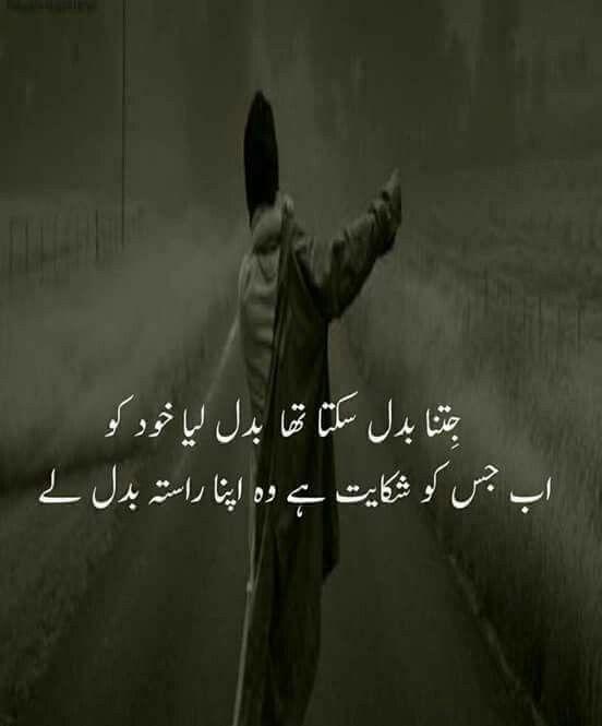 Pin By Soomal Zulfiqar On Urdu Urdu Poetry Urdu Quotes Poetry