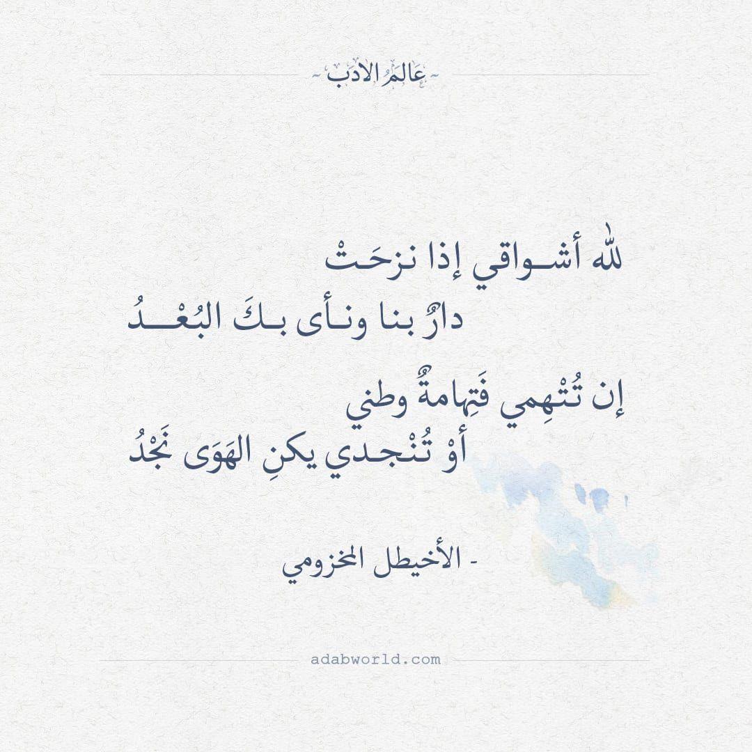 لله أشواقي إذا نزح ت الأخيطل المخزومي عالم الأدب Words Quotes Quotations Quotes
