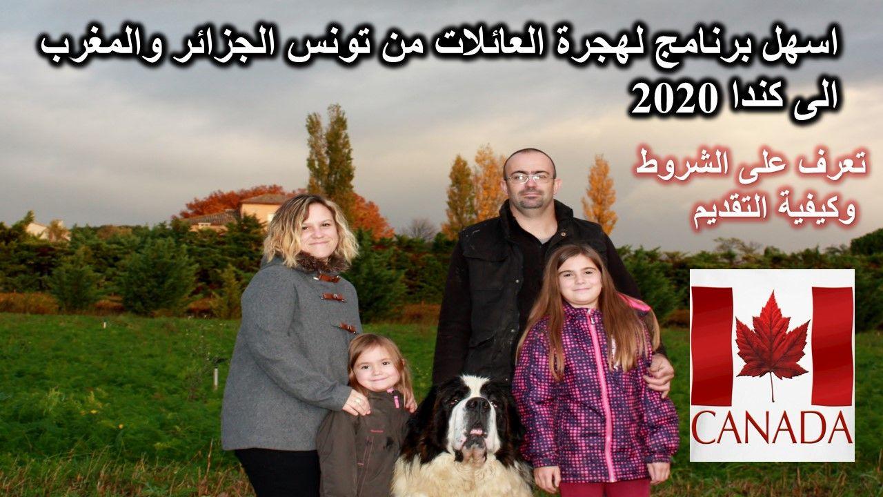 أسهل برنامج للهجرة لمقاطعة مانيتوبا كندا لسكان المغرب