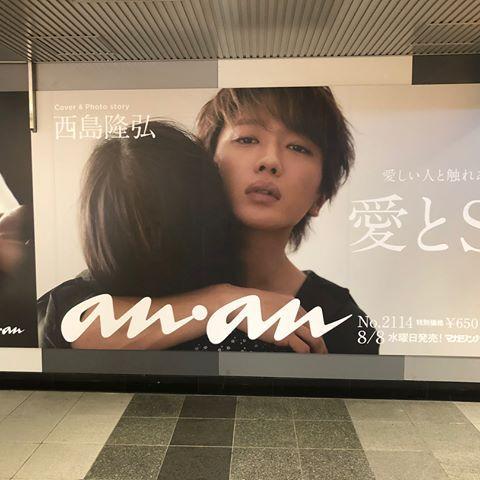 見てきた😍人が多くて撮るの大変🙌🏻Nissyだらけの素敵な空間✨終わる前に行けて良かった(*´,`),西島隆弘 にっしー  nissy nissyentertainment anan渋谷駅 .