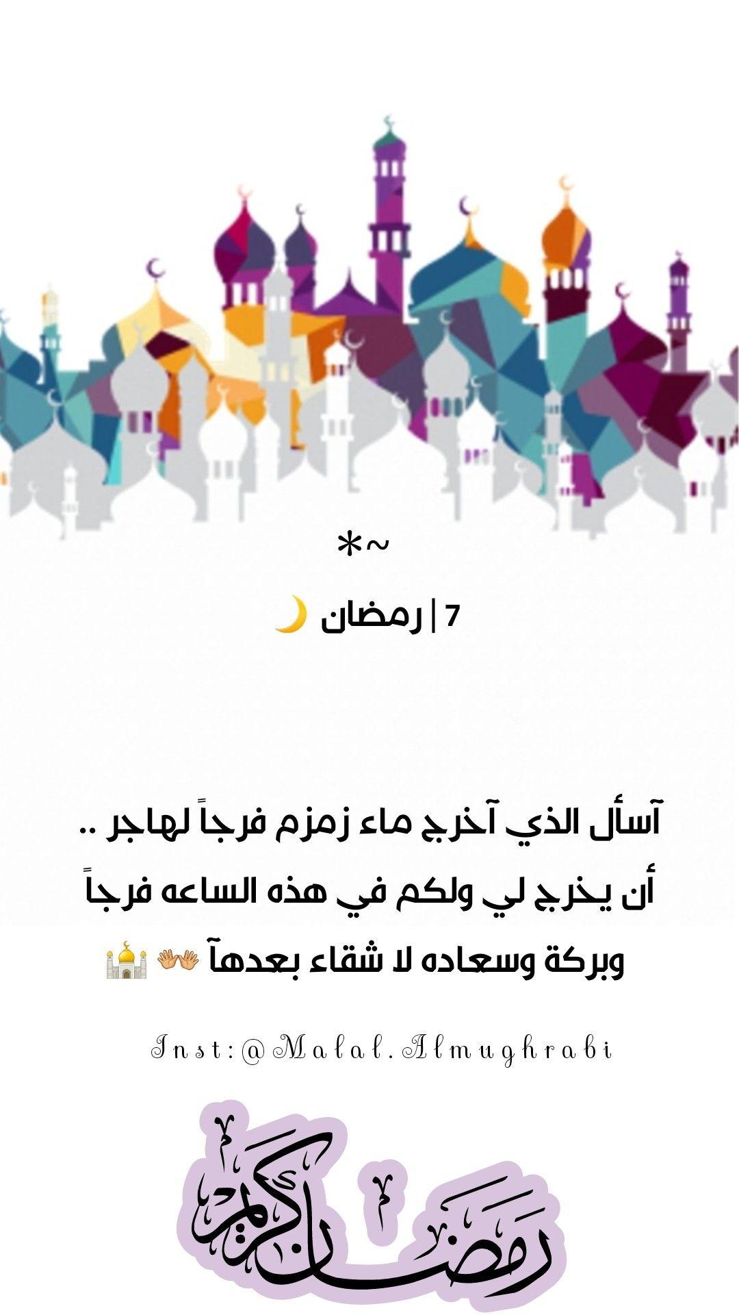 7 رمضان آسأل الذي آخرج ماء زمزم فرجا لهاجر أن يخرج لي ولكم في هذه الساعه فرجا وبركة وسعاده لا شقاء بعدهآ Ramadan Words Quotes Words