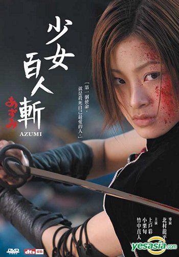 Kaufen Samurai Mädchen Film #10