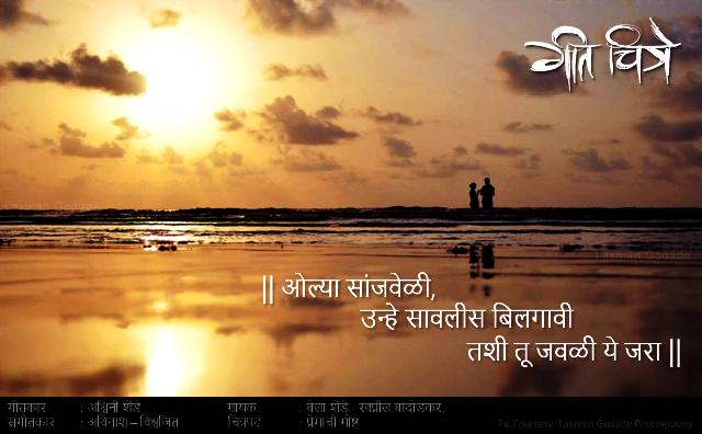 Marathi Song : Olya sanj veli unhe sawalis bilgavi ashi tu jawal ye