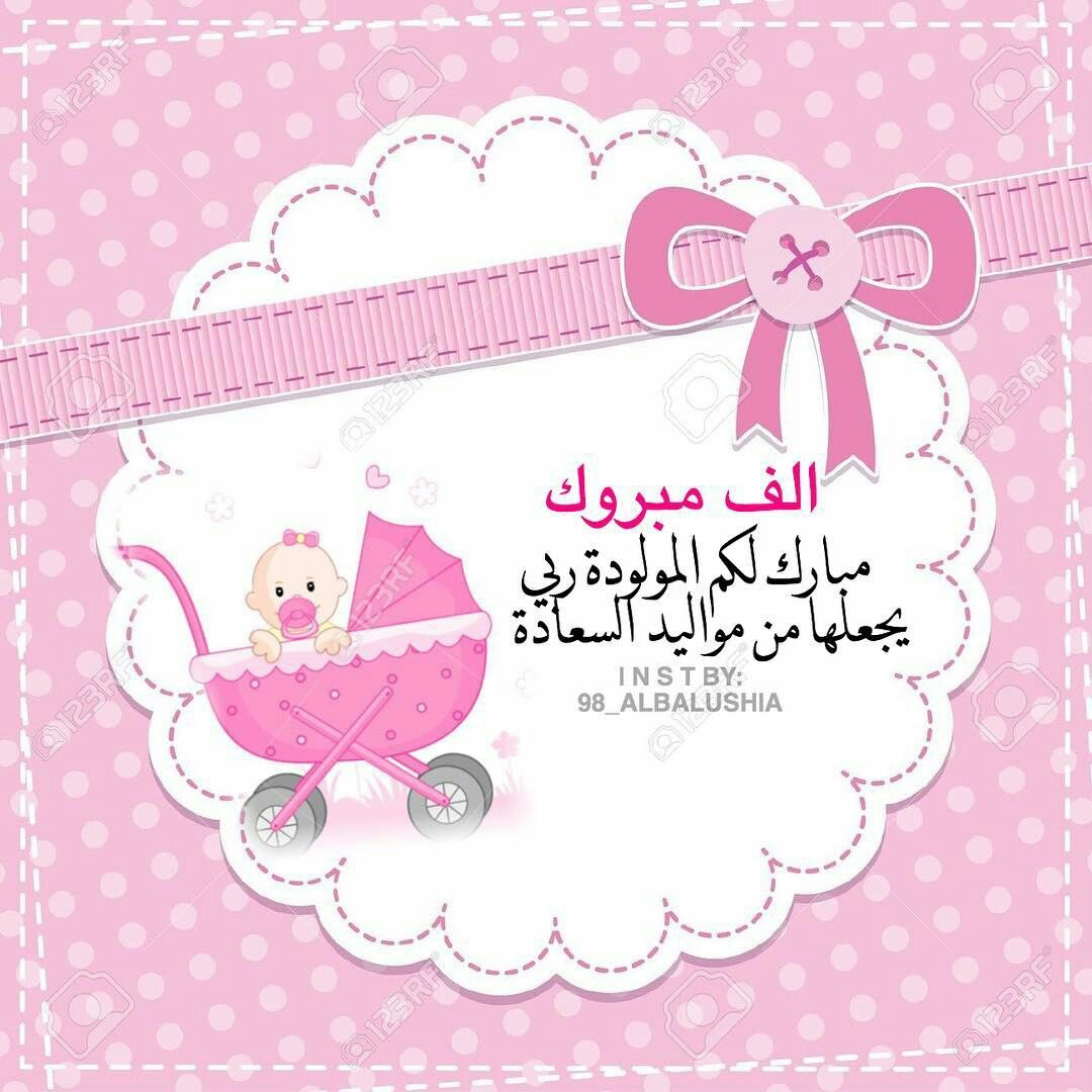 Pin By Hussain3366 On Samo Welcome Baby Girls Baby Embroidery Welcome Baby
