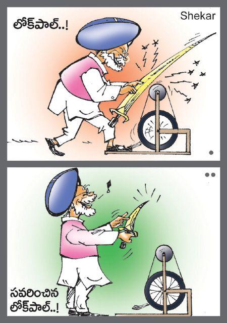 Andhra Jyothy Telugu News Paper Online Jyothi,   Cartoon   Cartoon