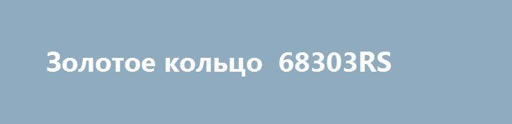 Золотое кольцо  68303RS http://topchasy.ru/index.php?route=product/product&product_id=175173  Price:  8 845.00 р.Кольцо золотое. Материал: красное золото 585 пр. Средний вес: 2.3 гр..