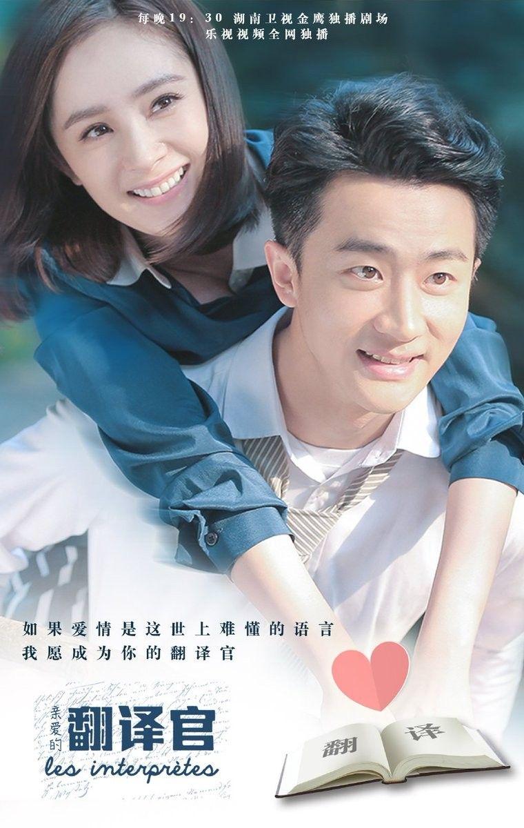親愛的翻譯官 | 中國ドラマ. 親愛