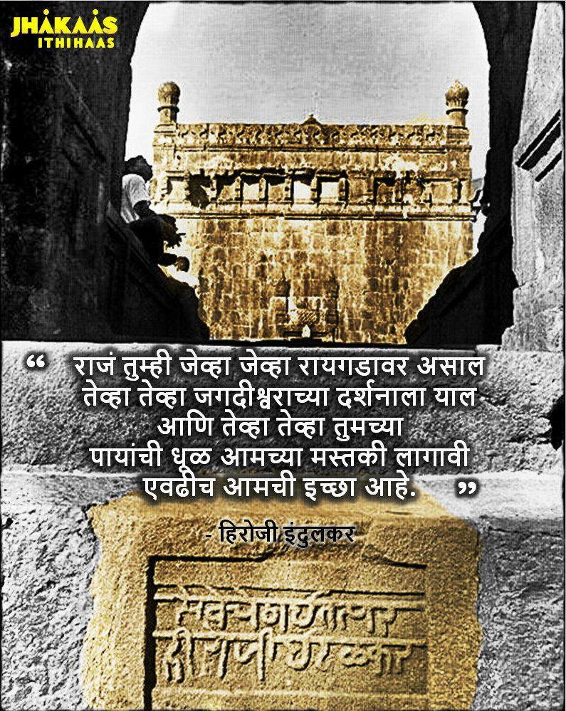Quote Depicting The Devotion Of Hiroji Indulkar Towards Chhatrapati