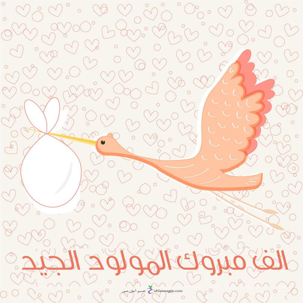 صور تهنئة بالمولود 2019 الف مبروك المولود الجديد New Baby Products Arabic Art Vector Free