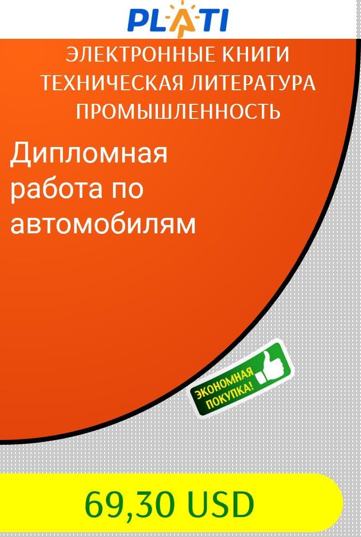 Дипломная работа по автомобилям Электронные книги Техническая  Дипломная работа по автомобилям Электронные книги Техническая литература Промышленность