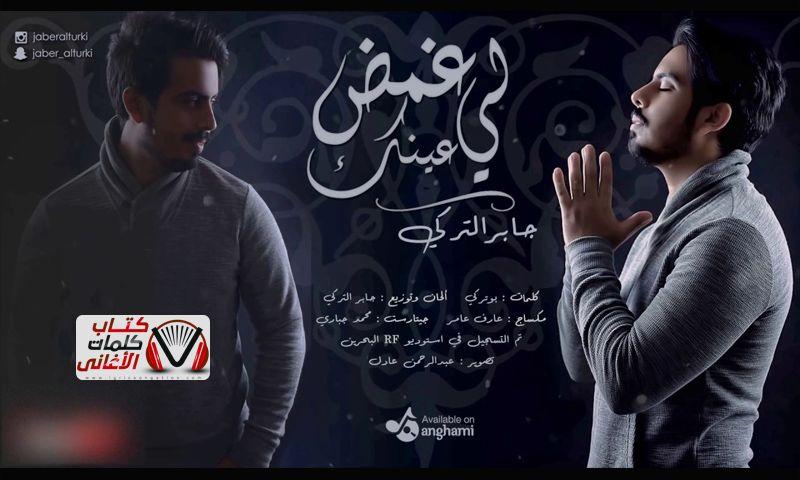 كلمات اغنية غمض لي عينك جابر التركي Lyrics Movie Posters Movies