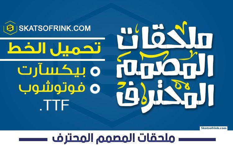 أفضل خط عربي ملحقات المصمم المحترف في هذا العام يصلح لجميع برامج التصميم وبرامج الكتابة تصميم الخط أكثر من رائع كما هو موضح بالصورة أي Website Resources Topics