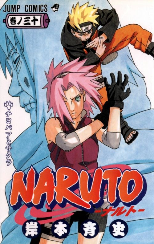Naruto Manga Cover Art Manga Covers Naruto Art Naruto
