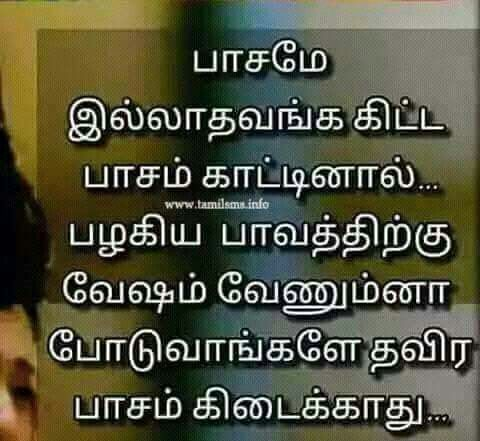 My Friends Vijay Quotes Picture Quotes Sad Quotes