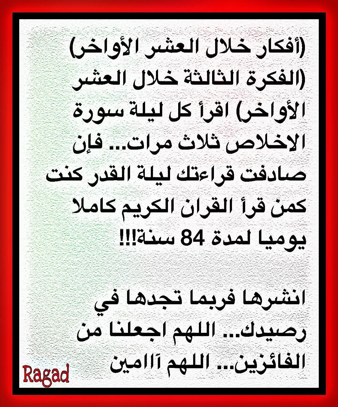 Desertrose العشر الأواخر من رمضان Islamic Quotes Quotes Words