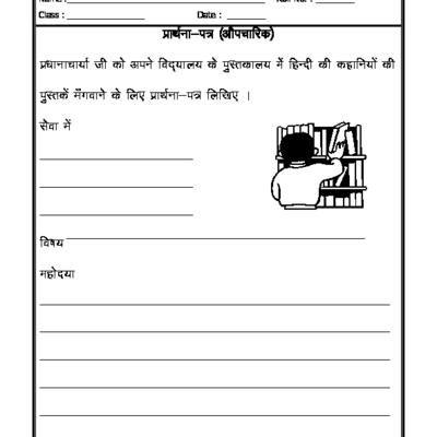 Hindi grammar application in hindi formal hindi pinterest hindi grammar application in hindi formal thecheapjerseys Gallery
