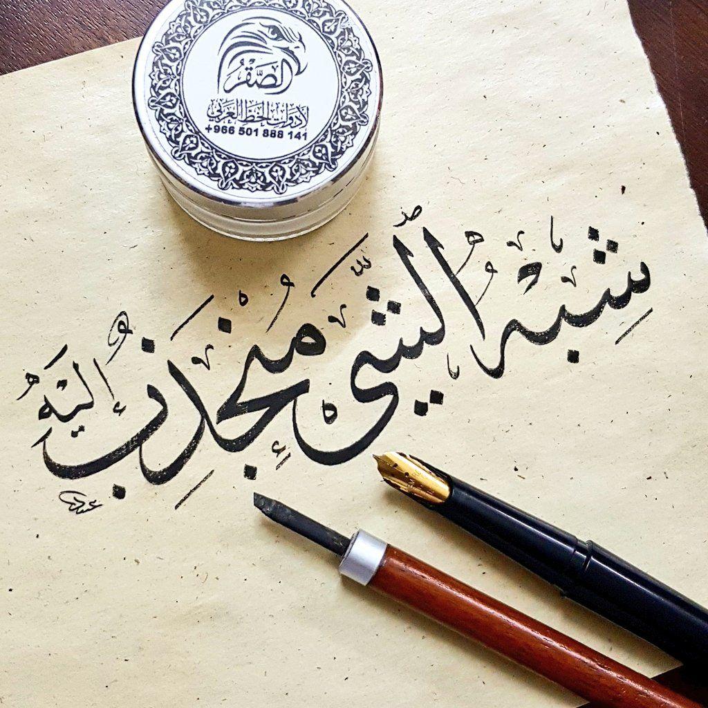الخطاط عبيد النفيعي On Twitter Writing Words Romantic Love Quotes Arabic English Quotes