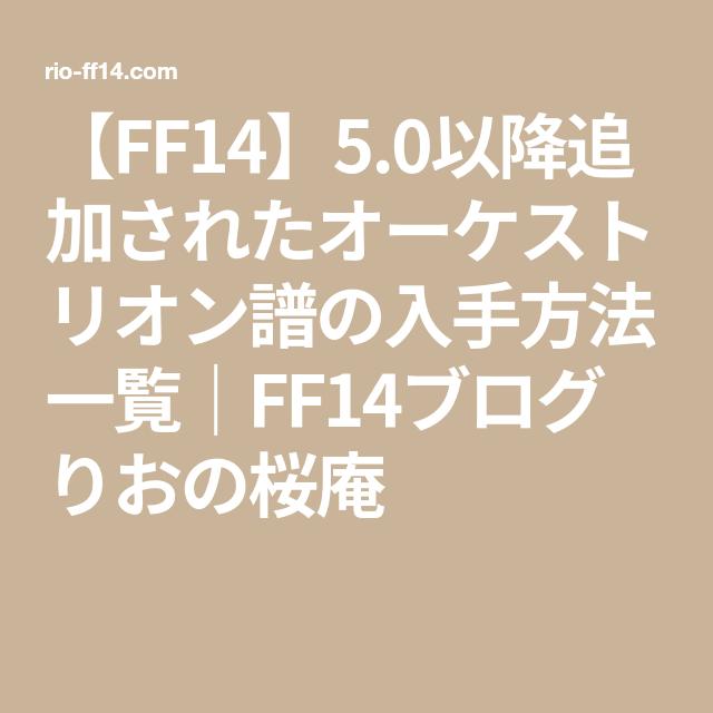 リオン 譜 オーケスト ff14