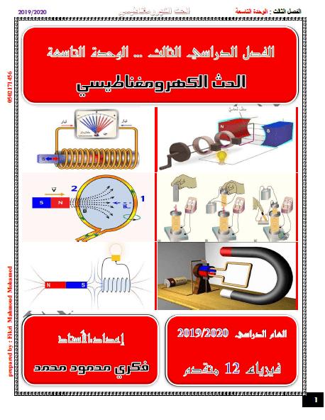 الفيزياء مخلص وأوراق عمل الحث الكهرومغناطيسي للصف الثاني عشر مع الإجابات