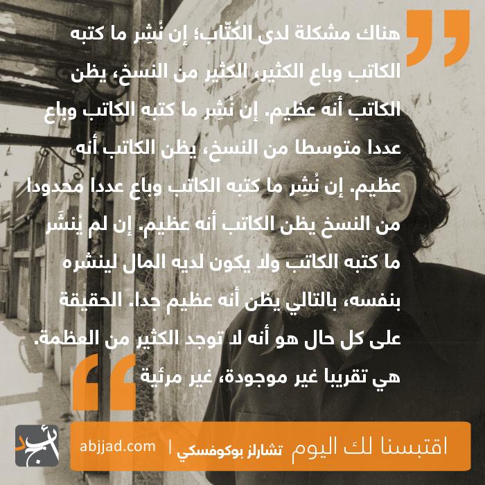 تشارلز بوكوفسكي أبجد Quotes Sayings Author