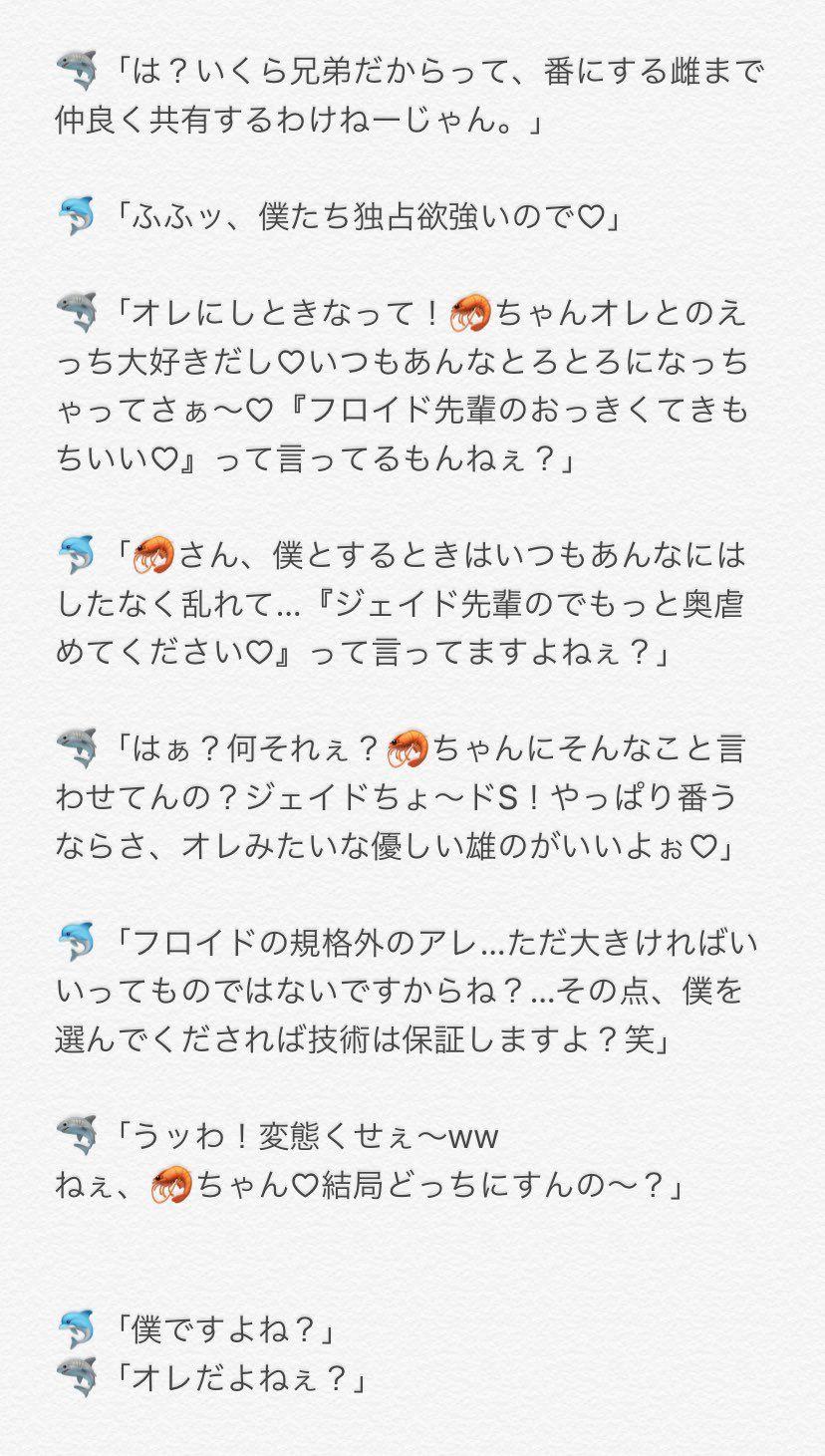 ツイステ 夢小説 フロイド