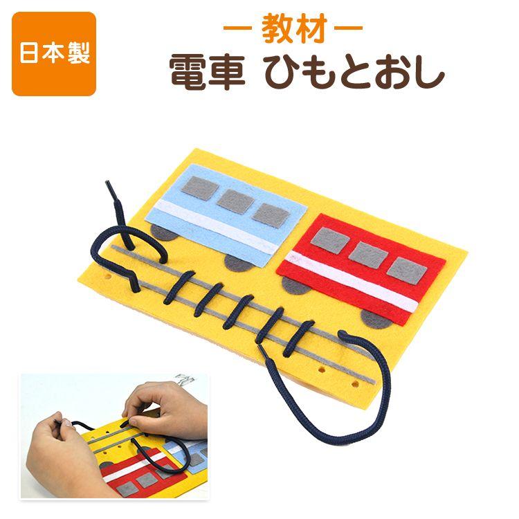 楽天市場 手作りフェルト教材 紐を通して線路を作ろう ひもとおし でんしゃ 日本製 知育教材 知育玩具 フェルト ひもとおし あす楽 お受験用品 ハッピークローバー モンテッソーリ教材 教材 手作り