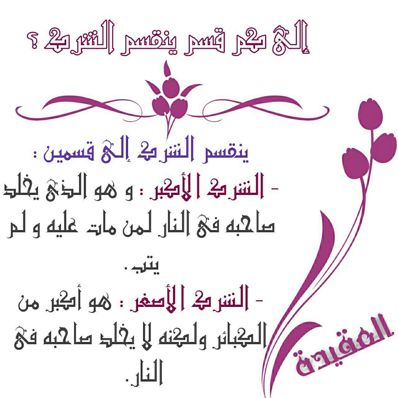 العقيدة إلى كم قسم ينقسم الشرك ينقسم الشرك إلى قسمين الشرك الأكبر و هو الذي يخلد صاحبه في النار لمن مات Arabic Calligraphy Calligraphy