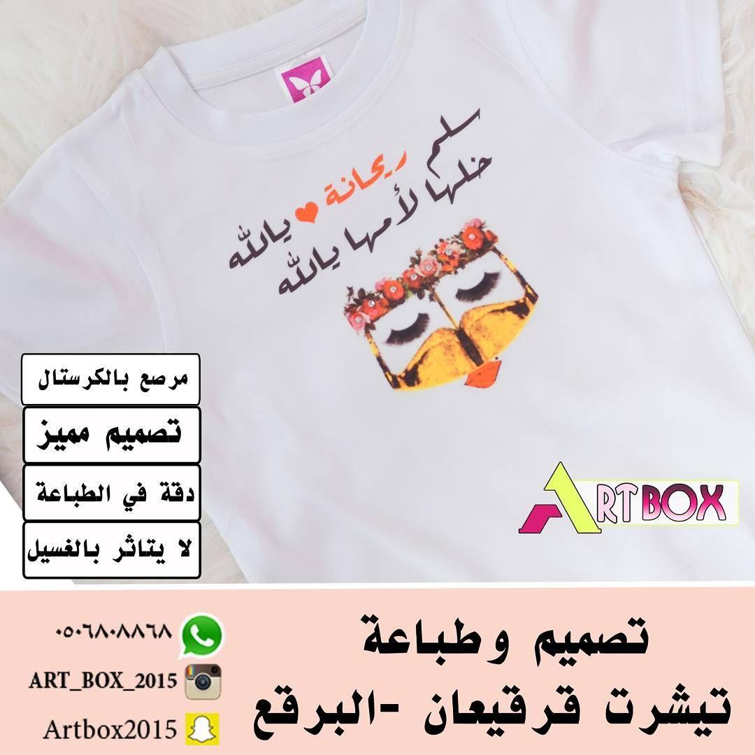 29 Likes 6 Comments Art Box Art Box 2015 On Instagram جديد طباعة وتصميم تيشيرت قرقيعان البرقع بشكل مميز طباع Box Art T Shirt Graphic Tshirt