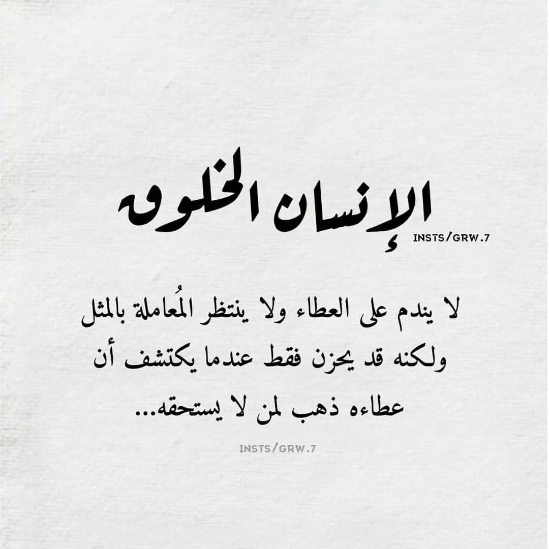 Pin By Shenauda Habib On كلام أعجبني Arabic Words Arabic Words
