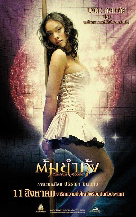 冬荫功 #TheProtector http://movie.mtime.com/22812/ http://www.imdb.com/title/tt0427954/?ref_=nv_sr_1 [] feat #TonyJaa