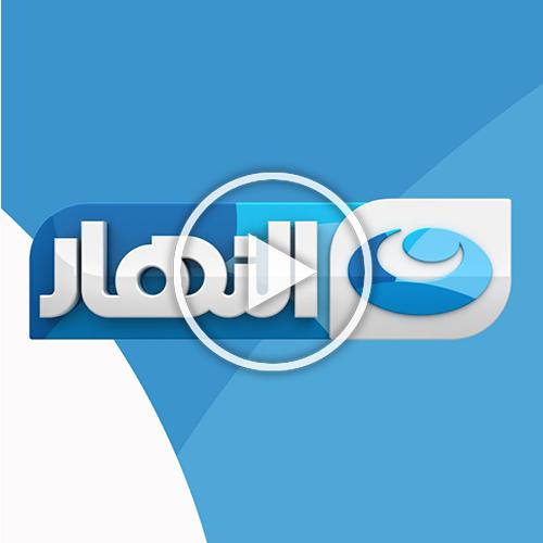 مشاهدة قناة النهار تي في بث مباشر يوتيوب Allianz Logo Logos Art