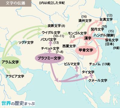 内陸アジアの新動向   世界の歴史まっぷ   世界の歴史, 歴史, 世界史