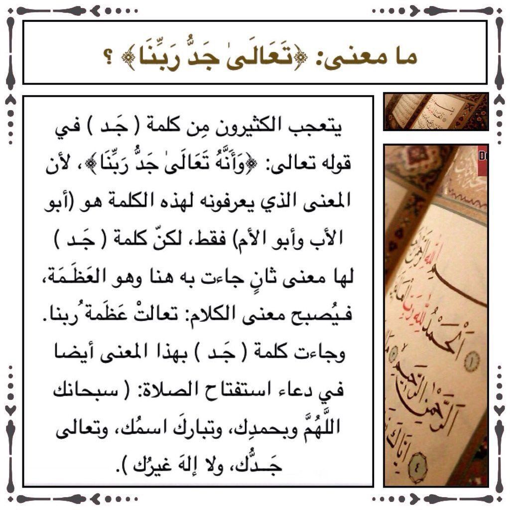 الآية و أ ن ه ت ع ال ى ج د ر ب ن ا م ا ات خ ذ ص اح ب ة و ل ا و ل د ا ٣ الجن Islam Quran Islam What Is Islam