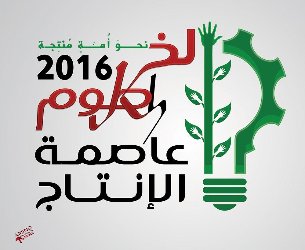 شعار مشروع الخرطوم عاصمة الإنتاج لصالح وزارة التنمية الإجتماعية ولاية الخرطوم Logo شعار Arabic Calligraphy Logos Calligraphy