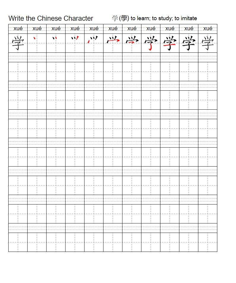 Resource Library Learn Mandarin Chinese In Five Minutes In 2021 Chinese Writing Learn Chinese Chinese Lessons Printable chinese writing worksheets