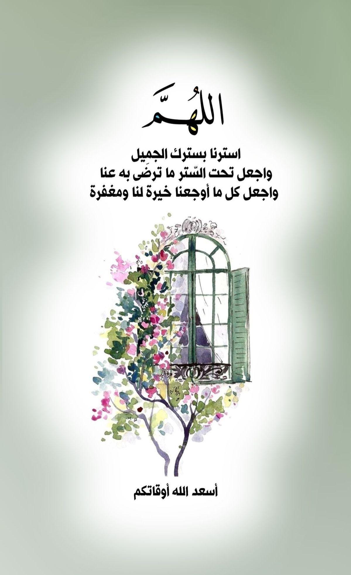 أسعد الله يومكم وحفظكم Have A Nice Day Good Morning Greetings Good Morning Arabic Good Morning Quotes