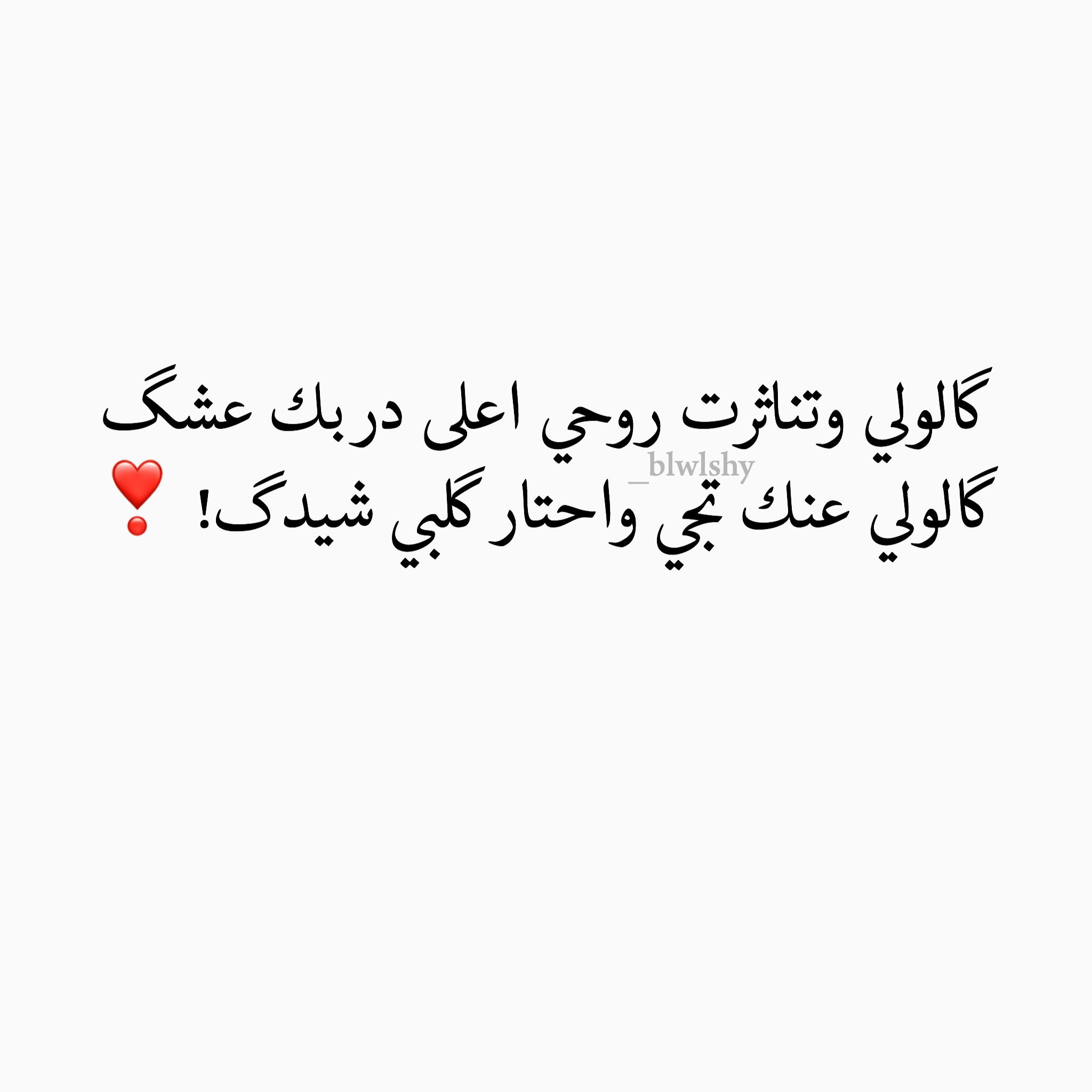 Pin By Ali Lateef On شعر شعبي عراقي Funny Arabic Quotes Love Quotes Funny Texts